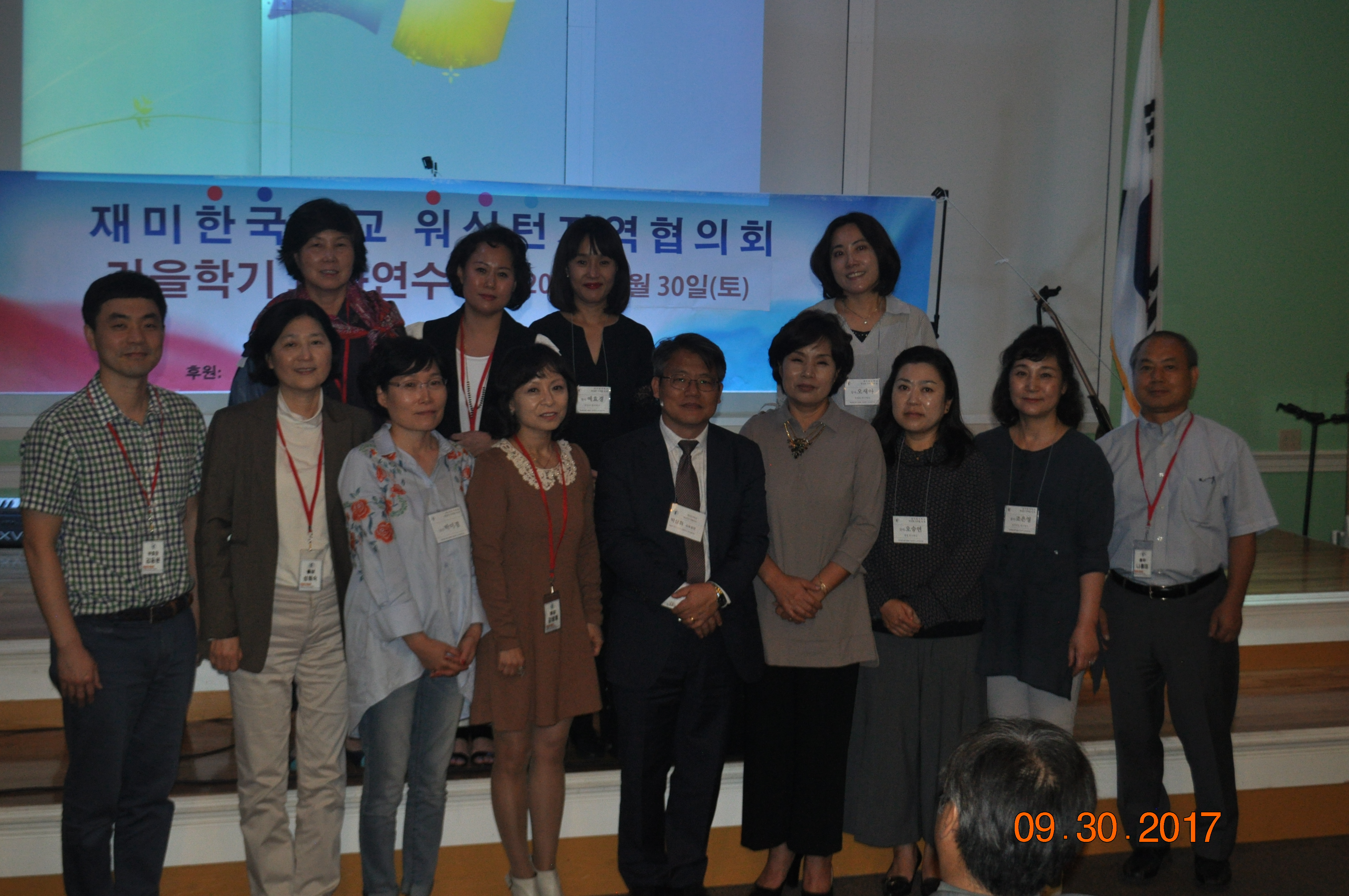 남부지역 교사연수회 강사 임원.JPG