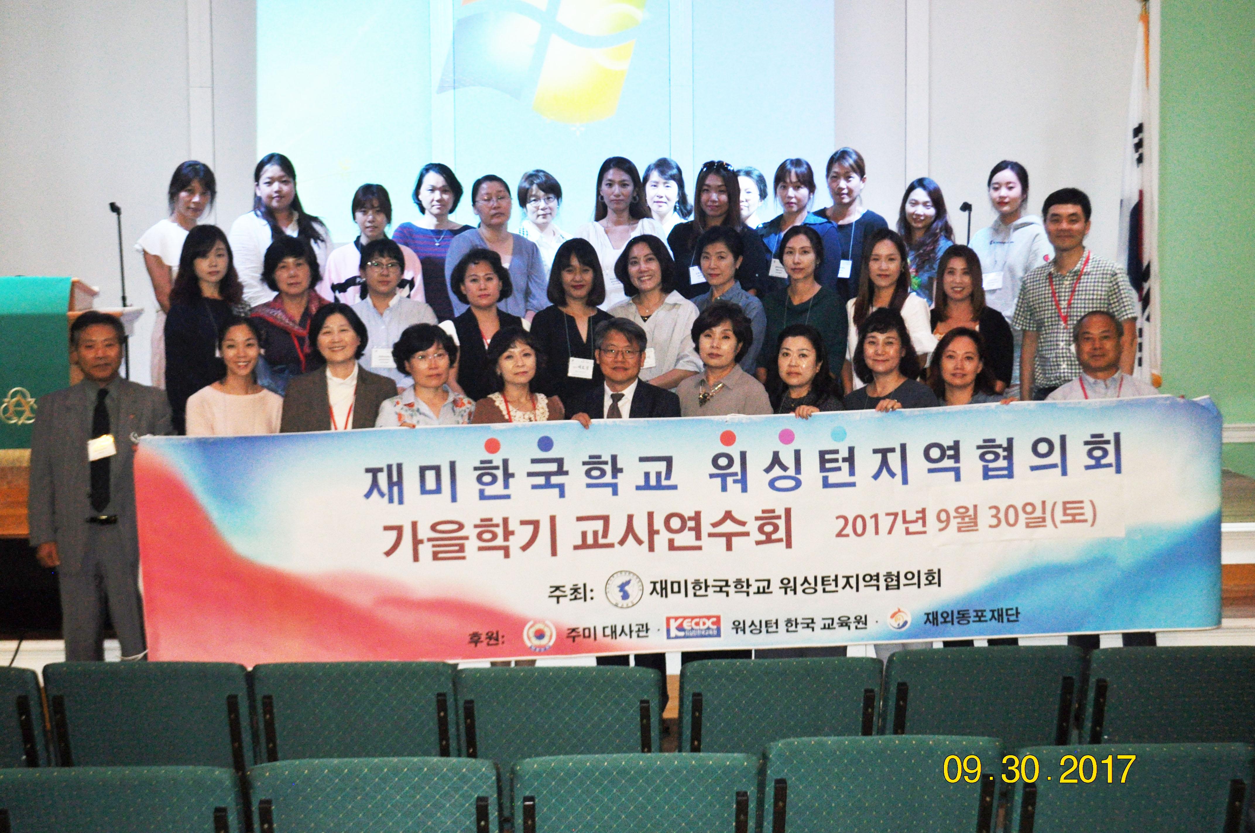 2017 WAKS 남부 교사연수회 단체사진.jpg