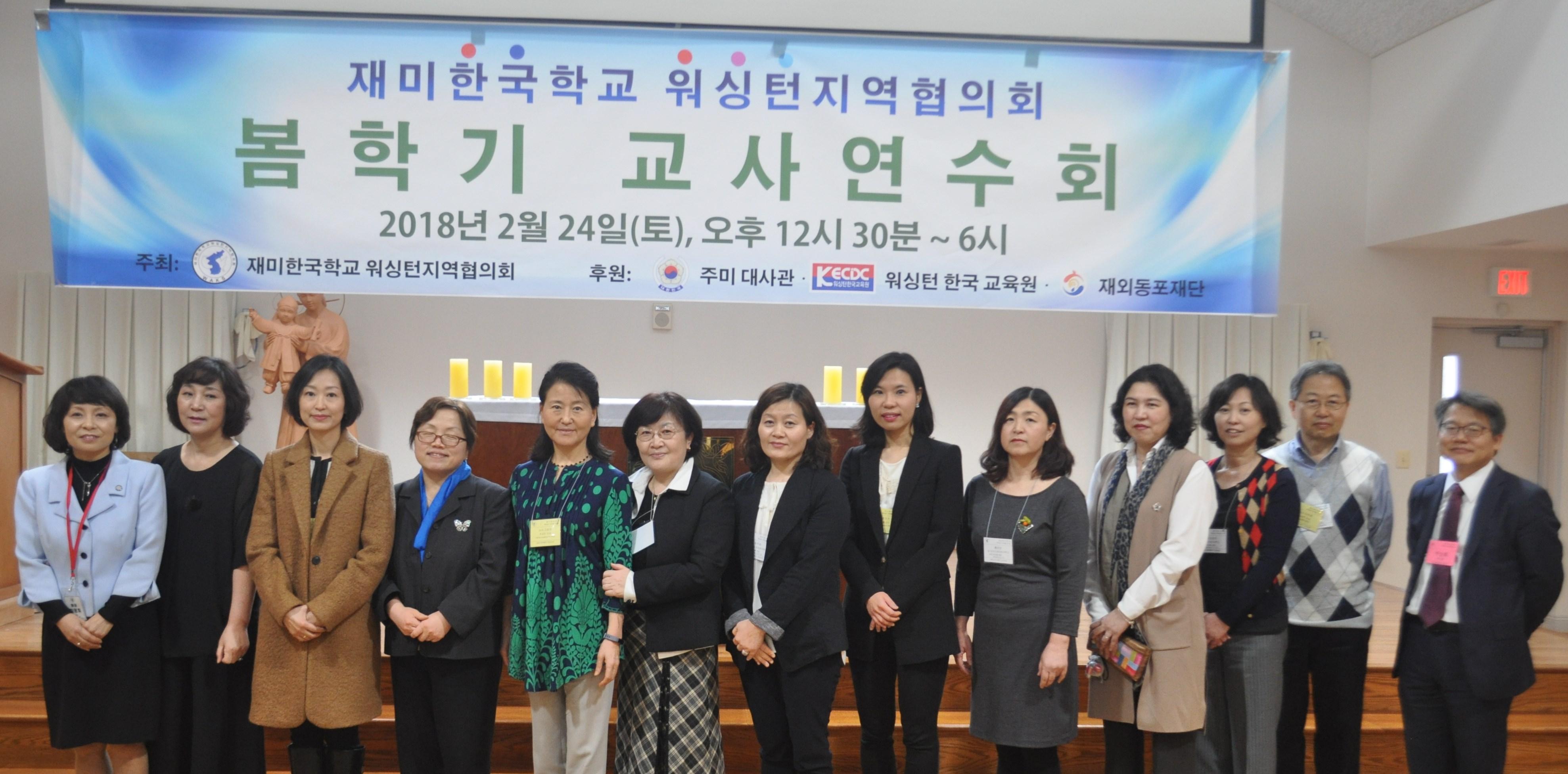 (20180224) WAKS 교사 연수회 11개 분반강사 사진.JPG