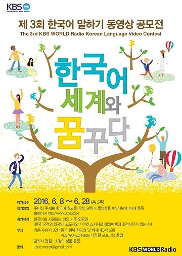 KBS국제방송 한국어말하기 동영상공모전.jpg