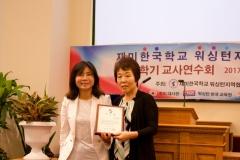 2017 WAKS 가을학기 교사 연수회(2017.8.19)-감사패-1.jpg