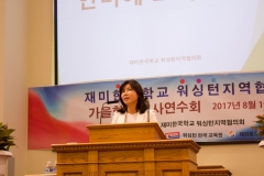 2017 WAKS 가을학기 교사 연수회(2017.8.19)-2.jpg
