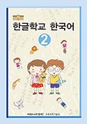 한글학교한국어2-표지.jpg