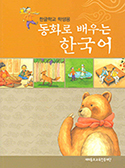 동화로배우는한국어.jpg