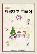 한글학교한국어6-표지.jpg
