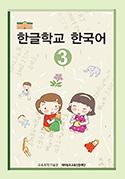 한글학교한국어3-표지.jpg