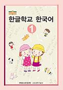 한글학교한국어1-표지.jpg