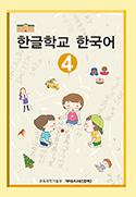 한글학교한국어4-표지.jpg