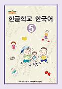 한글학교한국어5-표지.jpg